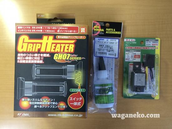 キジマ GH07 グリップヒーター、グリップヒーター用接着剤、リレー